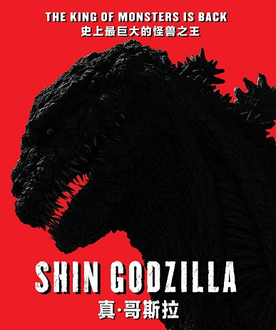 Shin Godzilla Review: Still King of the Monsters